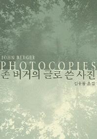 존 버거의 글로 쓴 사진 ///CC8