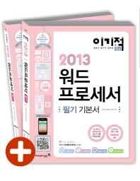 워드프로세서 필기 기본서(2013)(무료동영상)(이기적 in)
