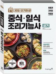 중식 일식 조리기능사 실기(2018)(이기적 in)