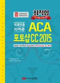 ACA 포토샵 CC(최적합)