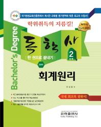 회계원리 한 권으로 끝내기(독학사 경영학 2단계)(2018)