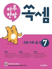 초등 수학 4-1(2019)(하루 한장 쏙셈)(쏙셈 시리즈 7)