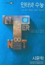 시문학(2007)(EBS 인터넷 수능)