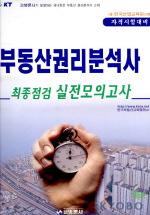 부동산권리분석사(최종점검 실전모의고사)