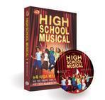 하이스쿨 뮤지컬. 1(High School Musical. 1)(CD1장포함)(영화로 읽는 영어원서 시리즈 2)