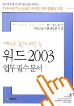 워드 2003 업무 필수 문서(예제로 쉽게 배우는)