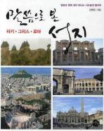 말씀으로 본 성지: 터키 그리스 로마