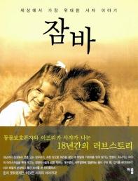 잠바(세상에서 가장위대한 사자이야기)