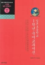 일본초등학교 1학년 국어교과서선(CD1장포함)(다락원 일한 대역문고 초급 1)