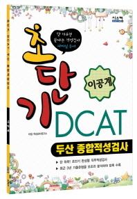 DCAT 두산 종합적성검사(이공계)