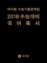 고등 국어 독서 수능기출문제집(2018 수능대비)