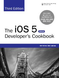 The iOS 5 Developers Cookbook. 3/E(한국어판)