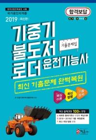 기중기 불도저 로더 운전기능사 기출문제집(2019)(8절)