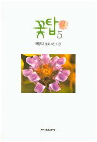 꽃탑. 5