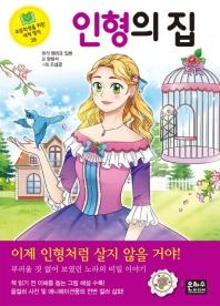 인형의 집(초등학생을 위한 세계명작 28)