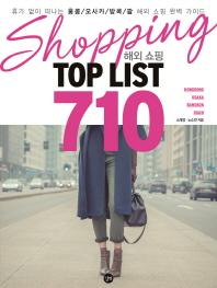 해외쇼핑 TOP LIST 710