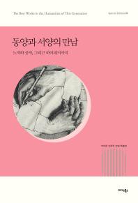 동양과 서양의 만남(박이문 인문학 전집 특별판 3)