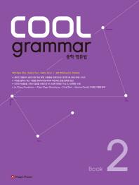 COOL grammar 중학 영문법. 2