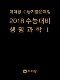 고등 생명과학1 수능기출문제집(2018 수능대비)