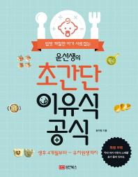 윤선생의 초간단 이유식 공식(입맛 까칠한 아기 사로잡는)