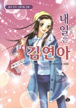 내일은 김연아