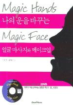 나의 운을 바꾸는 얼굴마사지와 메이크업(CD2장포함)