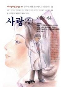 사랑(상)(베스트셀러한국문학선 24)