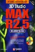 3D STUDIO MAX R2.5(S/W포함)