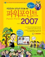 �Ŀ�����Ʈ 2007