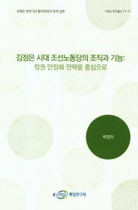 김정은 시대 조선노동당의 조직과 기능: 정권 안정화 전략을 중심으로(KINU 연구총서 17-17)