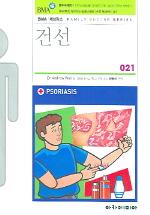 건선(FAMILY DOCTOR SERIES 21)