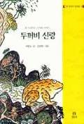 두꺼비 신랑(보급판)(옛이야기 보따리 1)