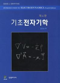 기초전자기학(4판)