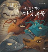 세상을 지키는 다섯 괴물(스푼북 창작 그림책 3)(양장본 HardCover)