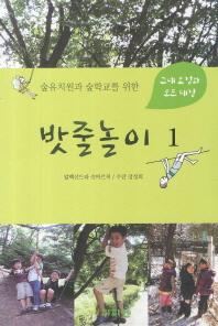 밧줄놀이. 1(숲유치원과 숲학교를 위한)