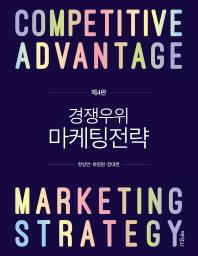경쟁우위 마케팅전략(4판)(양장본 HardCover)