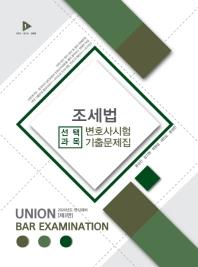 조세법 변호사시험 선택과목 기출문제집(2020)(Union)(3판)