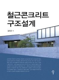 철근콘크리트 구조설계(양장본 HardCover)