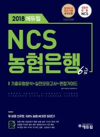 NCS 농협은행 6급(2018)