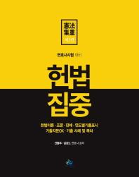 헌법집중(3판)