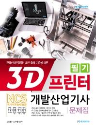 3D프린터개발산업기사 필기 문제집