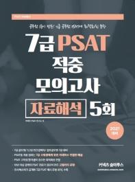 7급 PSAT 적중 모의고사 자료해석 5회(2021)(커넥츠 숨마투스)