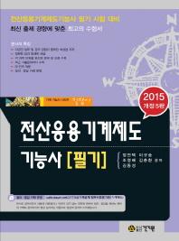 전산응용기계제도 기능사 필기(2015)(개정판 5판)(기계 기능사 시리즈 길잡이)