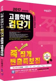 검단기 고졸학력 족집게 빈출족보집(2017)