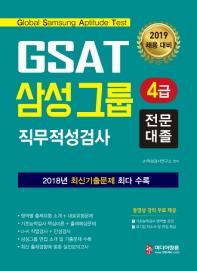 GSAT 삼성그룹 4급 직무적성검사 전문대졸(2019)