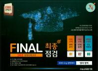 고등 영어 최종점검 파이널 실전모의고사(3회분)(2020)(봉투)