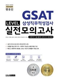 GSAT 삼성직무적성검사 실전모의고사(2020)(렛유인)