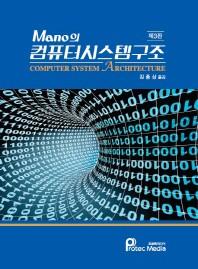Mano의 컴퓨터시스템구조