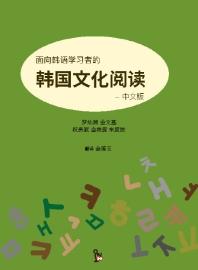 한국어 학습자를 위한 한국 문화 읽기(중국어)