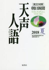 天聲人語 2018夏